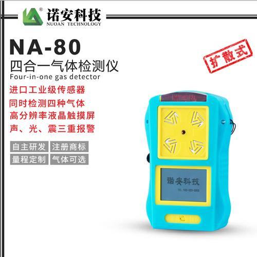 NA-80便携式四合一气体检测仪(蓝色)