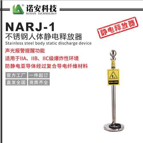 NARJ-1不锈钢人体静电释放器