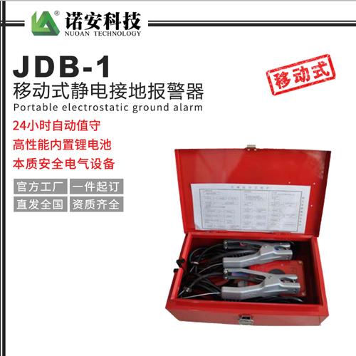 JDB-1移动式静电接地报警器