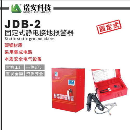 JDB-2固定式静电接地报警器