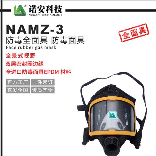 NAMZ-3防毒全面具 防毒面具