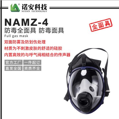 NAMZ-4防毒全面具 防毒面具