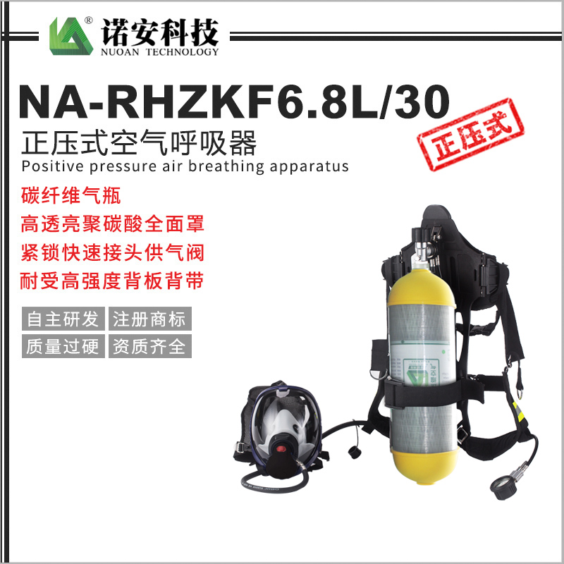 RHZKF6.8L/30正压式空气呼吸器