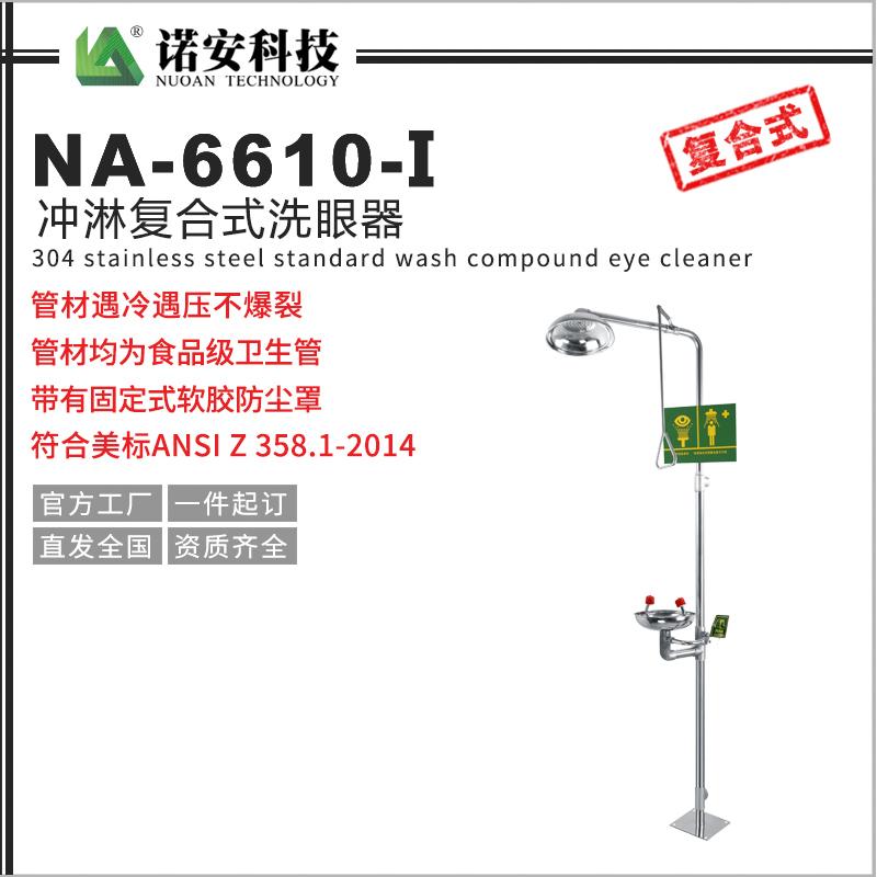 NA-6610-I复合式紧急喷淋洗眼器(304不锈钢)