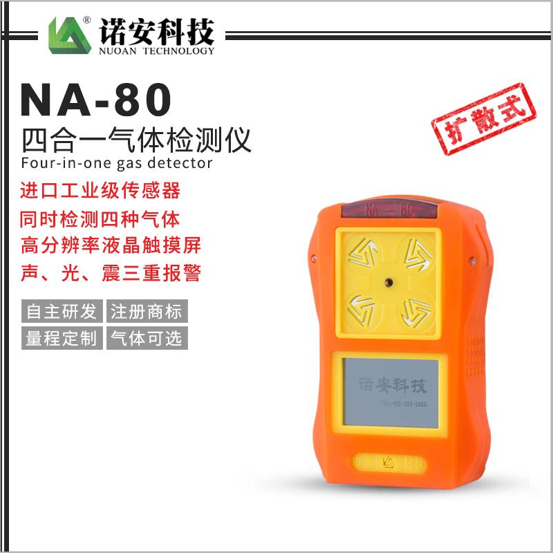 NA-80四合一气体检测仪